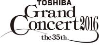 東芝グランドコンサート35周年特別企画