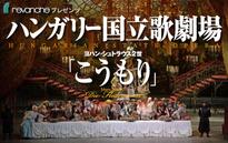 「ハンガリー国立歌劇場オペラ『こうもり』金沢公演」