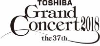 東芝グランドコンサート2018サカリ・オラモ指揮BBC交響楽団
