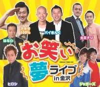 お笑い夢ライブ in 金沢