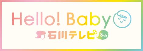 Hello! Baby