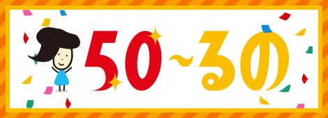 50〜るの