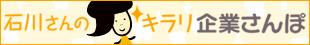 石川さんのキラリ企業さんぽ