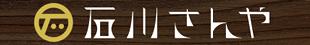石川さんや