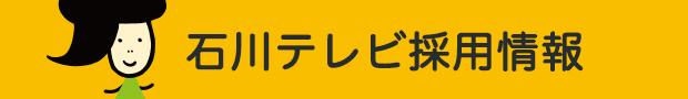 石川テレビ採用情報