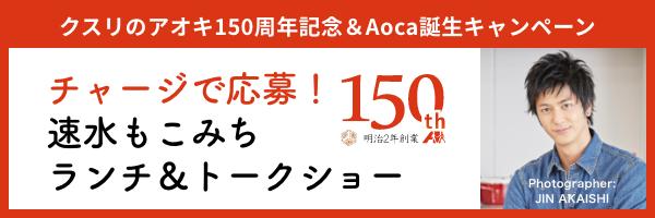 クスリのアオキ150周年記念&Aoca誕生キャンペーン