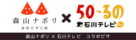 石川さんの石川産 ピザ「ベビーレンコンとサルシッチャ」