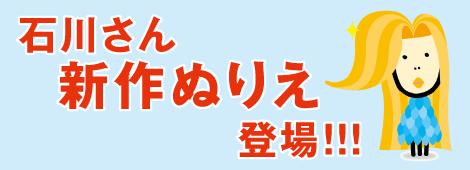 石川さんぬりえ【アマビエ】