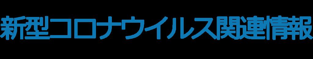 石川 最新 コロナ 情報 県 新型コロナウイルス 加賀市内の感染状況