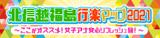 北信越福島行楽マップ2021