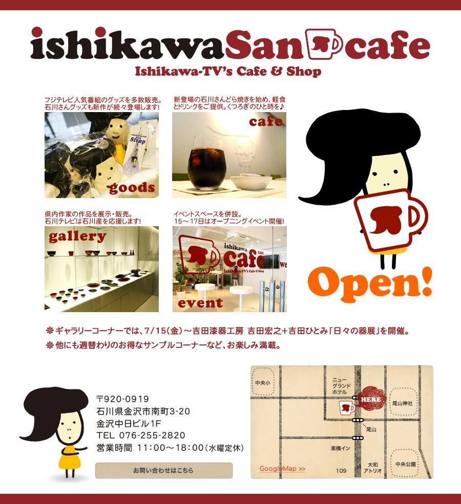 石川テレビ放送 ishikawa-tv.com
