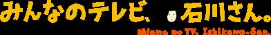 石川テレビ 8ch